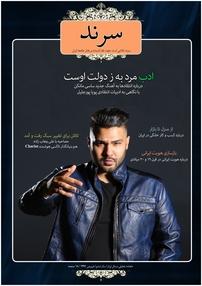 مجله ماهنامه سرند - شماره ۵۴
