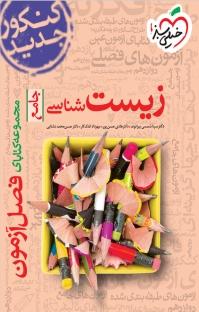 مجموعه کتابای فصل آزمون زیستشناسی جامع