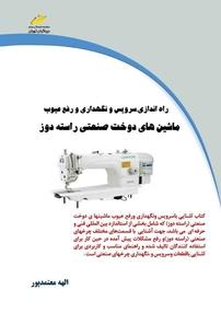 راه اندازی، سرویس و نگهداری و رفع عیوب ماشینهای دوخت صنعتی راسته دوز