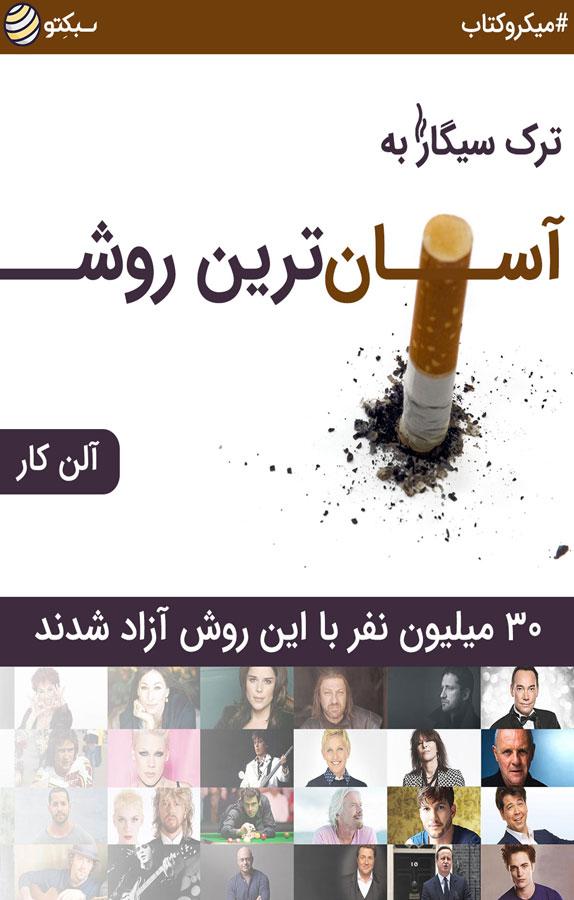 میکروبوک ترک سیگار به آسانترین روش