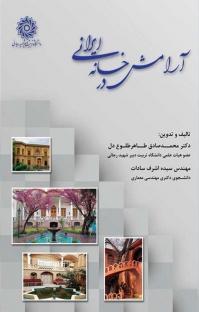آرامش در خانه ایرانی