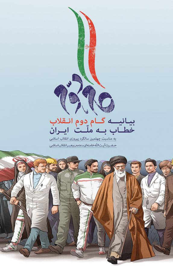 بیانیه گام دوم انقلاب اسلامی خطاب به ملت ایران