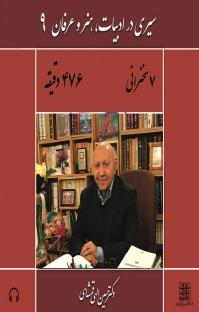 کتاب صوتی سیری در ادبیات، هنر و عرفان (۹ )