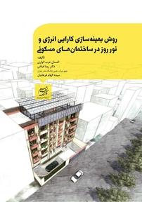 روش بهینهسازی کارایی انرژی و نور روز در ساختمانهای مسکونی