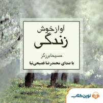 کتاب صوتی آواز خوش زندگی