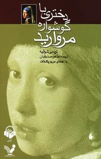 کتاب صوتی دختری با گوشواره مروارید