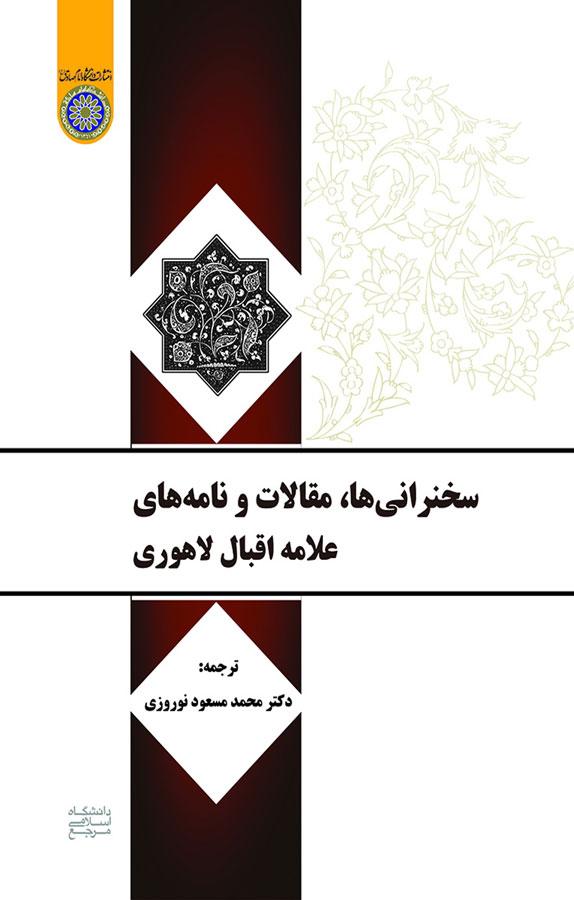 سخنرانیها، مقالات و نامههای علامه اقبال لاهوری