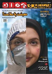 مجله هفتهنامه همشهری جوان - شماره ۷۳۲