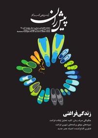 مجله ماهنامه پیشران - شماره ۲۹