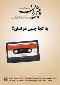 مجله ماهنامه پیشران - شماره ۳۱