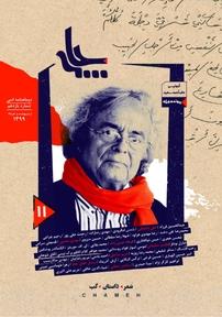 مجله دوماهنامه ادبی چامه شماره ۱۱
