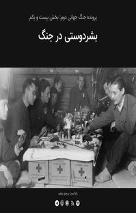 پادکست قسمت ۲۱  - پرونده جنگ جهانی دوم