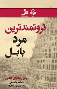 کتاب صوتی ثروتمندترین مرد بابل