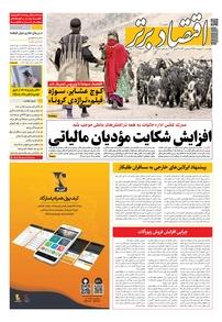 مجله هفتهنامه اقتصاد برتر شماره ۷۰۰