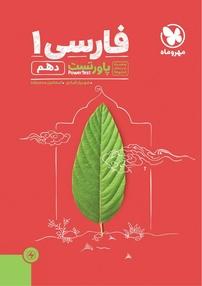 پاورتست فارسی ۱
