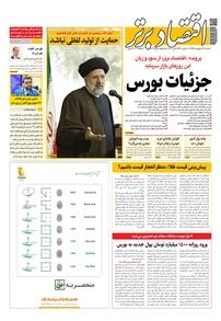 مجله هفتهنامه اقتصاد برتر شماره ۷۰۴