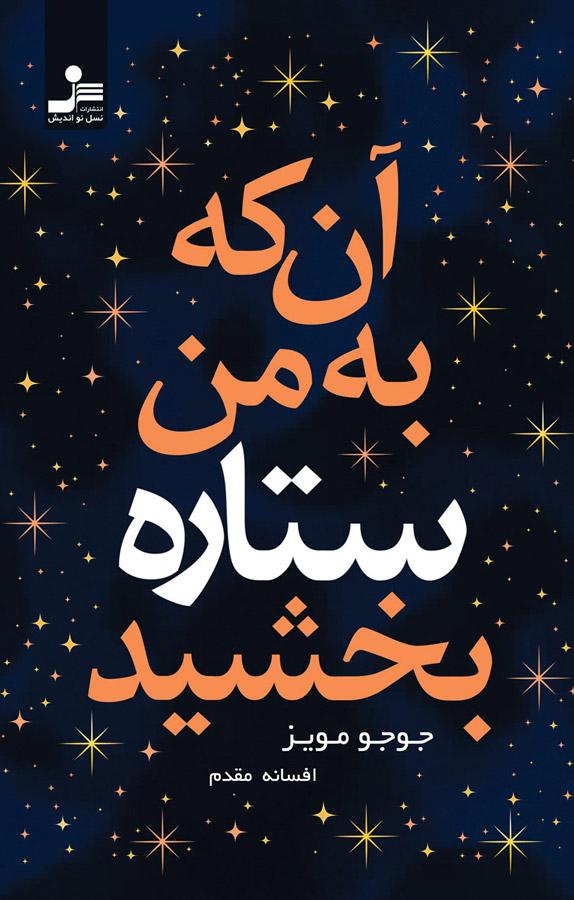 آن که به من ستاره بخشید