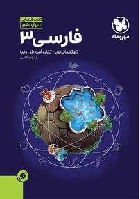 آموزش فضایی فارسی ۳