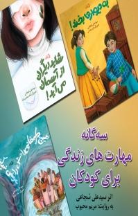 کتاب صوتی سهگانه مهارتهای زندگی برای کودکان