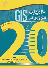 ۲۰  مهارت ضروری در GIS