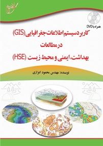 کاربرد سیستم اطلاعات جغرافیایی(GIS) در مطالعات بهداشت، ایمنی و محیطزیست(HSE)