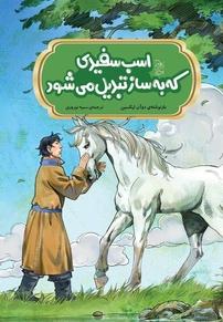 اسب سفیدی که به ساز تبدیل میشود