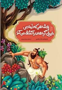 پادشاهی که خواص دارویی گیاهان را کشف میکند