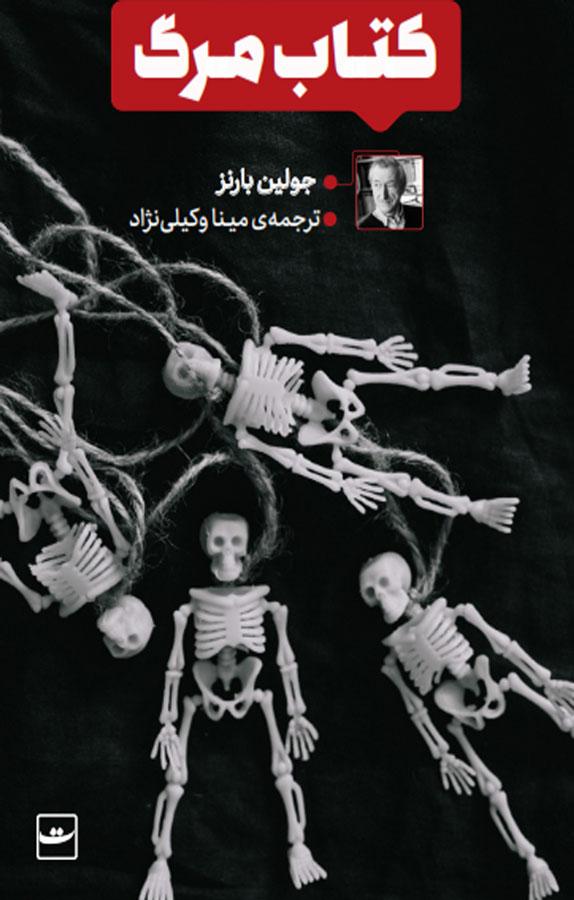 کتاب مرگ