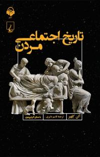 کتاب صوتی تاریخ اجتماعی مردن