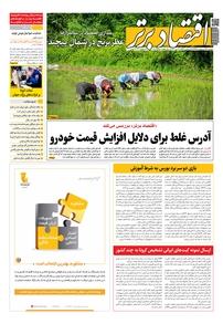 مجله هفتهنامه اقتصاد برتر شماره ۷۰۸