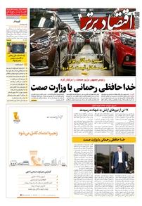 مجله هفتهنامه اقتصاد برتر شماره ۷۰۹