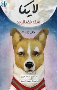 کتاب صوتی لایکا سگ فضانورد
