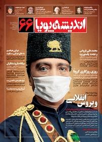 مجله ماهنامه اندیشه پویا - شماره ۶۶