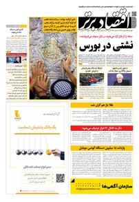 مجله هفتهنامه اقتصاد برتر شماره ۷۱۰