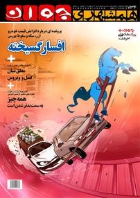 مجله هفتهنامه همشهری جوان - شماره ۷۳۴