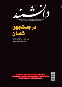 مجله ماهنامه دانشمند - شماره ۶۸۰