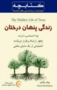میکروبوک صوتی زندگی پنهان درختان