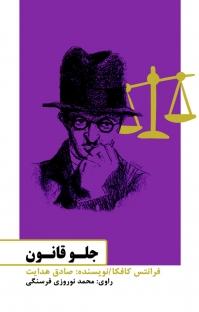 کتاب صوتی جلو قانون