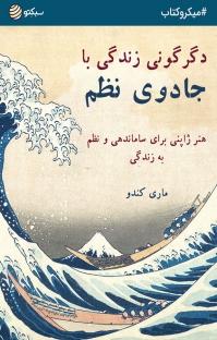 کتاب صوتی دگرگونی زندگی با جادوی نظم