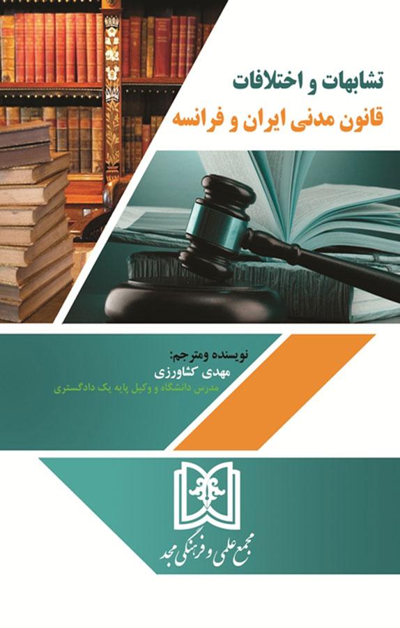 تشابهات و اختلافات قانون مدنی ایران و فرانسه