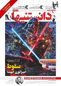 مجله دوهفتهنامه فرهنگی، اجتماعی دانستنیها - شماره ۲۴۷