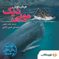 کتاب صوتی موبی دیک
