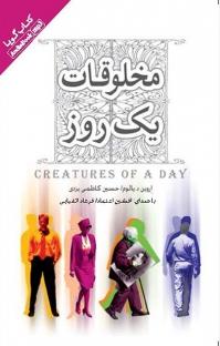 کتاب صوتی مخلوقات یک روز