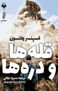 کتاب صوتی قلهها و درهها