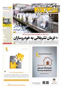 مجله هفتهنامه اقتصاد برتر شماره ۷۱۵