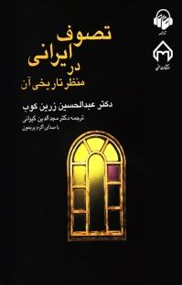 کتاب صوتی تصوف ایرانی در منظر تاریخی آن