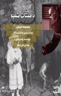 پادکست ۱۵۹۹ _بعد_از_عروسی_چه_گذشت_قسمت_چهارم