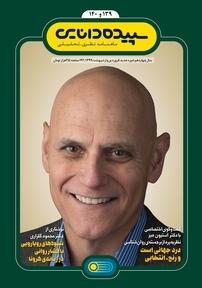 مجله ماهنامه سپیدهدانایی - شماره ۱۳۹  -۱۴۰
