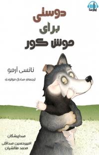کتاب صوتی دوستی برای موش کور
