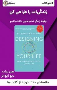 کتاب صوتی نانوکتاب زندگیات را طراحی کن